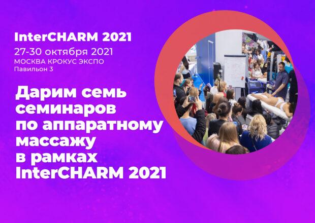 InterCHARM (Интершарм) 2021. Дарим семь семинаров по аппаратному массажу в рамках